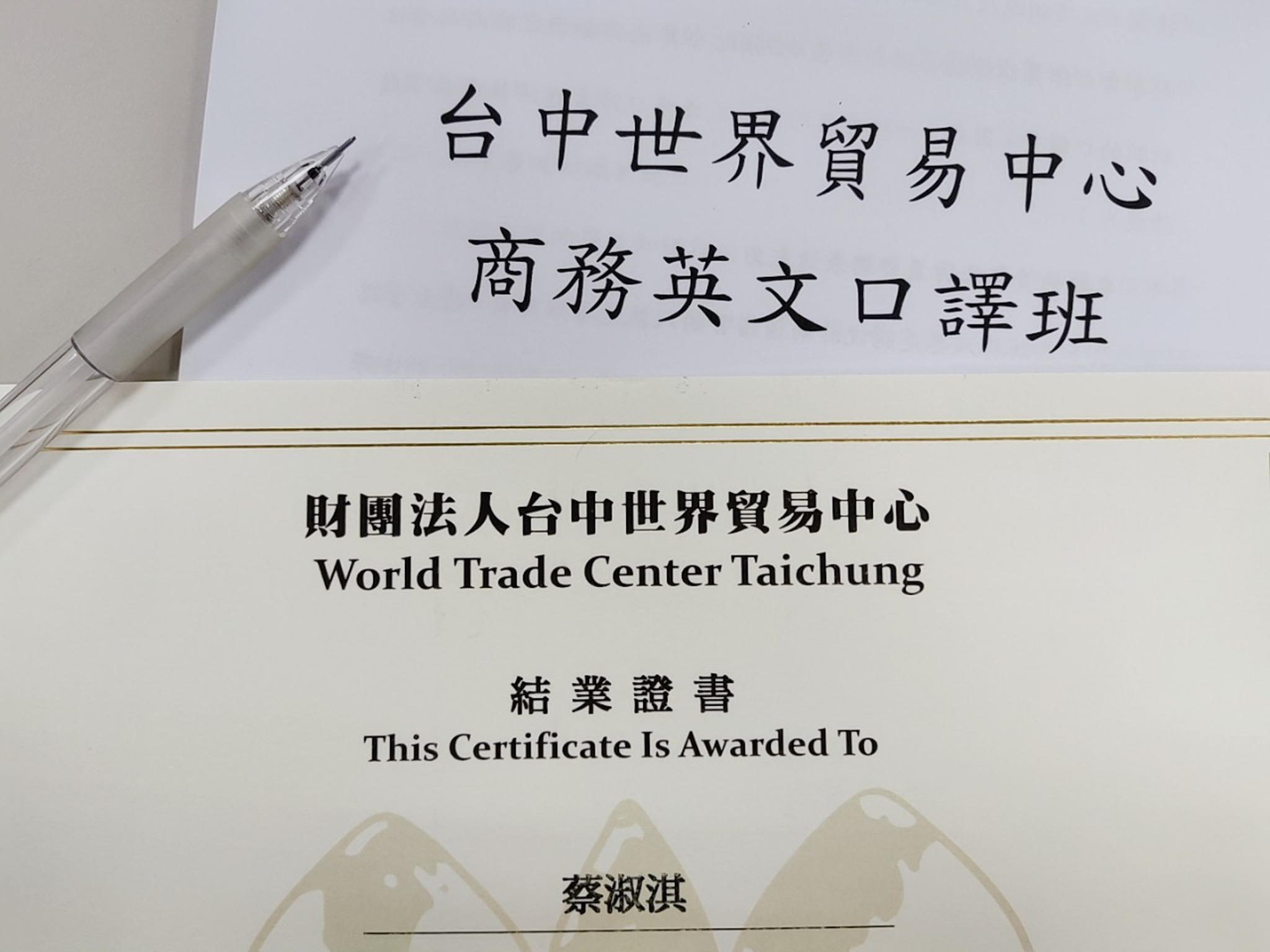 提升語言能力,參與台中世貿主辦的商務英文口譯班的課程