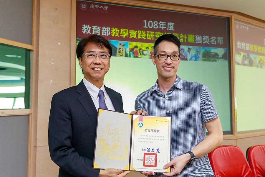 郭祐誠老師(右)創新教學成果,獲選大專校院教學實踐研究績優計畫。