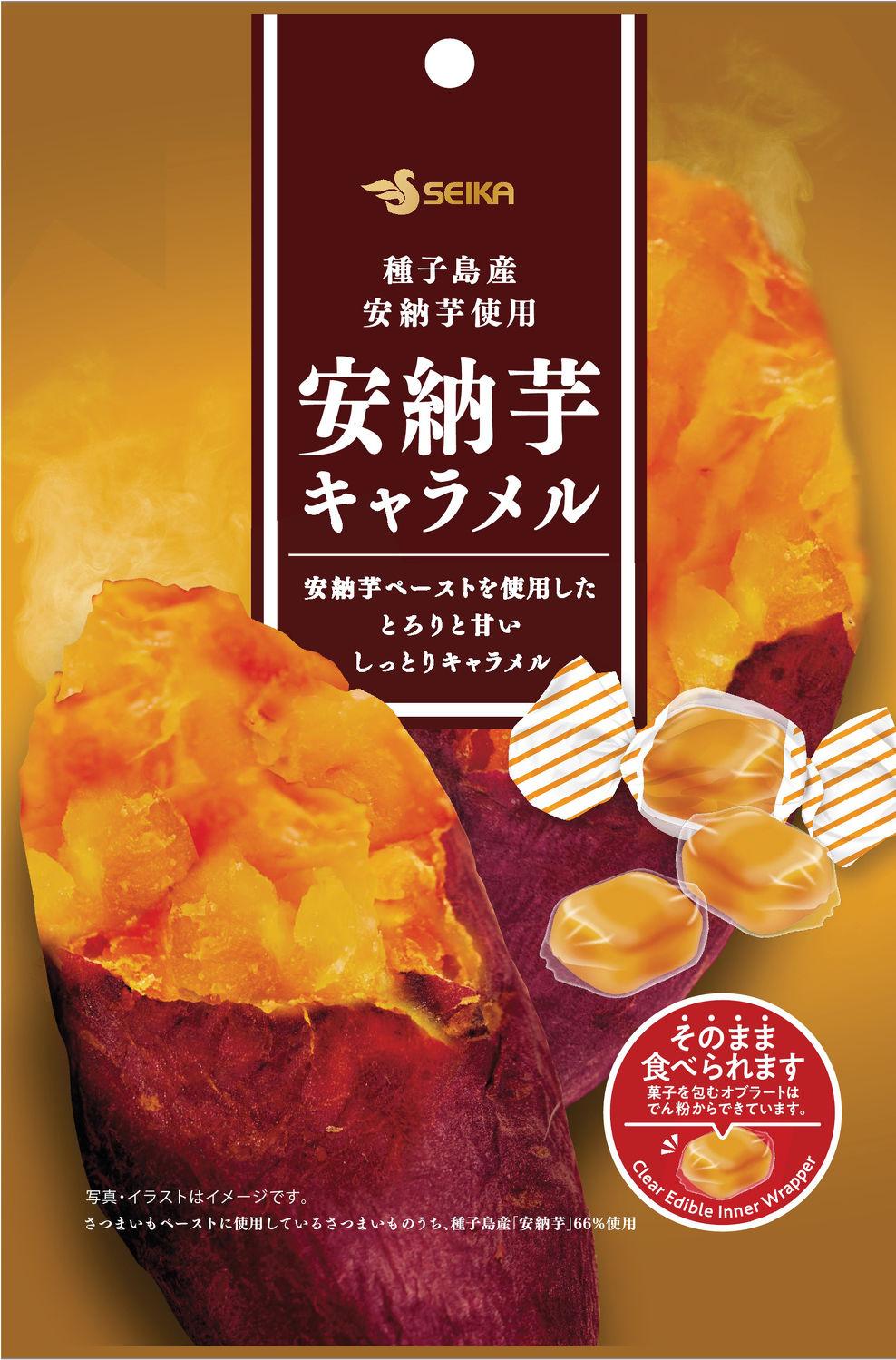 Kagoshima-Annouimo-Sweet-Potato-Caramels - THE EDGE SINGAPORE